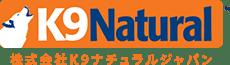 K9ナチュラルジャパン